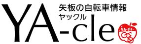 矢板の自転車情報 YA-cle
